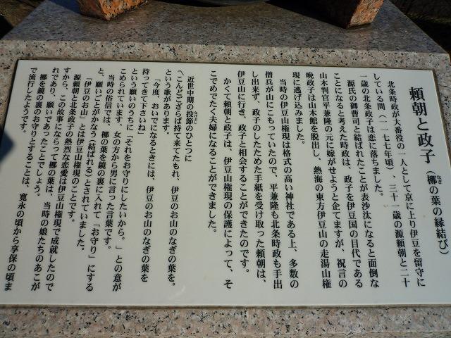 P1030914蛭ヶ小島.jpg