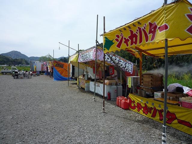 P1040095  狩野川さくら公園.jpg