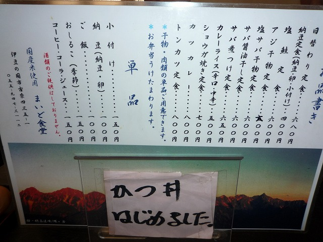 P1040151 メニュー.jpg