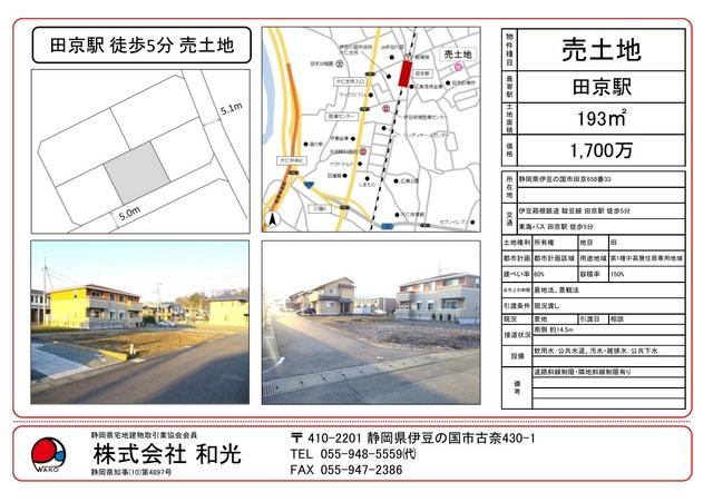 新(1中)土地物件広告.jpg
